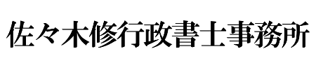 佐々木修行政書士事務所